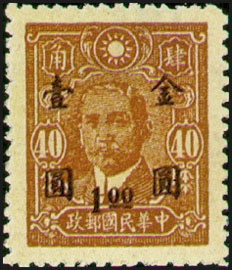(D56.27)Definitive 056 Dr. Sun Yat-sen and Martyrs Issues Surcharged in Gold Yuan (1948)