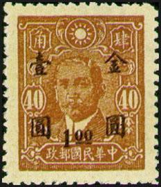 常056國父像先烈像改值「金圓」郵票