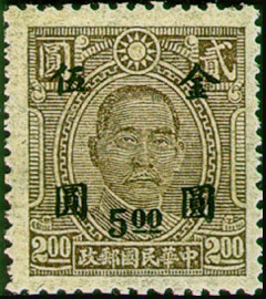 (D56.29)Definitive 056 Dr. Sun Yat-sen and Martyrs Issues Surcharged in Gold Yuan (1948)