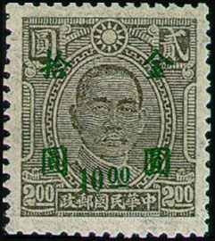 (D56.30)Definitive 056 Dr. Sun Yat-sen and Martyrs Issues Surcharged in Gold Yuan (1948)