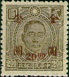 (D56.31)Definitive 056 Dr. Sun Yat-sen and Martyrs Issues Surcharged in Gold Yuan (1948)