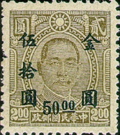 (D56.32)Definitive 056 Dr. Sun Yat-sen and Martyrs Issues Surcharged in Gold Yuan (1948)