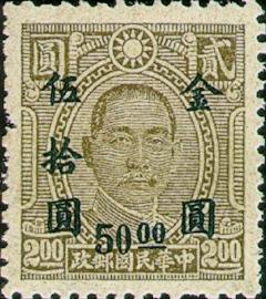 (常56.32)常056國父像先烈像改值「金圓」郵票