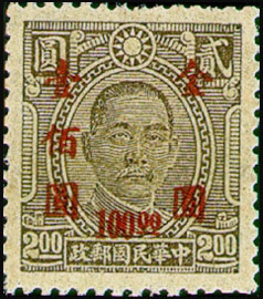 (D56.33)Definitive 056 Dr. Sun Yat-sen and Martyrs Issues Surcharged in Gold Yuan (1948)