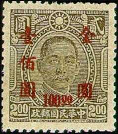 (常56.33)常056國父像先烈像改值「金圓」郵票