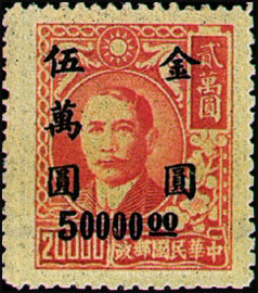 (D56.34)Definitive 056 Dr. Sun Yat-sen and Martyrs Issues Surcharged in Gold Yuan (1948)