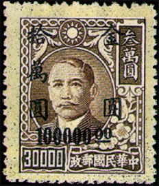 (D56.35)Definitive 056 Dr. Sun Yat-sen and Martyrs Issues Surcharged in Gold Yuan (1948)