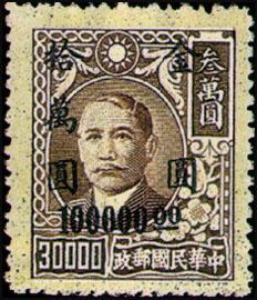 (常56.35)常056國父像先烈像改值「金圓」郵票