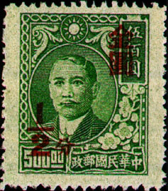 (D56.36)Definitive 056 Dr. Sun Yat-sen and Martyrs Issues Surcharged in Gold Yuan (1948)