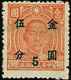 (D56.37)Definitive 056 Dr. Sun Yat-sen and Martyrs Issues Surcharged in Gold Yuan (1948)