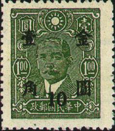 (D56.38)Definitive 056 Dr. Sun Yat-sen and Martyrs Issues Surcharged in Gold Yuan (1948)