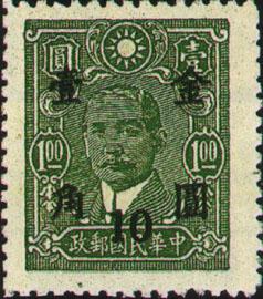 (常56.38)常056國父像先烈像改值「金圓」郵票