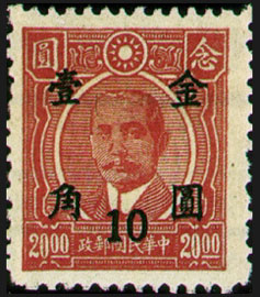 (D56.39)Definitive 056 Dr. Sun Yat-sen and Martyrs Issues Surcharged in Gold Yuan (1948)