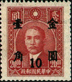 (D56.40)Definitive 056 Dr. Sun Yat-sen and Martyrs Issues Surcharged in Gold Yuan (1948)
