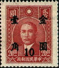 (常56.40)常056國父像先烈像改值「金圓」郵票
