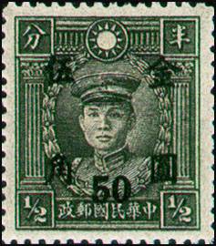 (D56.41)Definitive 056 Dr. Sun Yat-sen and Martyrs Issues Surcharged in Gold Yuan (1948)