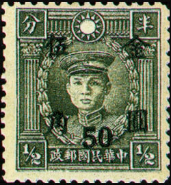 (D56.42)Definitive 056 Dr. Sun Yat-sen and Martyrs Issues Surcharged in Gold Yuan (1948)