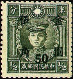 (常56.42)常056國父像先烈像改值「金圓」郵票