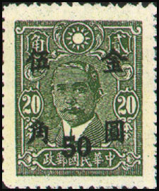 (D56.43)Definitive 056 Dr. Sun Yat-sen and Martyrs Issues Surcharged in Gold Yuan (1948)