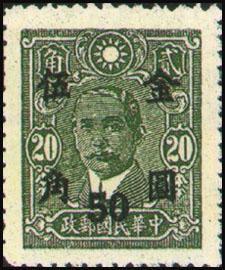 (常56.43)常056國父像先烈像改值「金圓」郵票