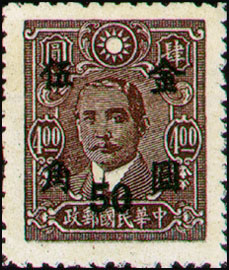 (D56.44)Definitive 056 Dr. Sun Yat-sen and Martyrs Issues Surcharged in Gold Yuan (1948)