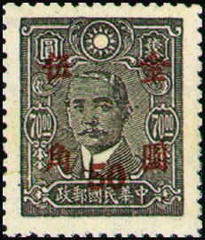 (D56.45)Definitive 056 Dr. Sun Yat-sen and Martyrs Issues Surcharged in Gold Yuan (1948)