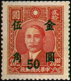 (D56.46)Definitive 056 Dr. Sun Yat-sen and Martyrs Issues Surcharged in Gold Yuan (1948)