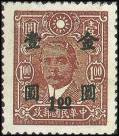 (D56.47)Definitive 056 Dr. Sun Yat-sen and Martyrs Issues Surcharged in Gold Yuan (1948)
