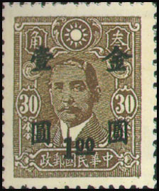 (D56.48)Definitive 056 Dr. Sun Yat-sen and Martyrs Issues Surcharged in Gold Yuan (1948)