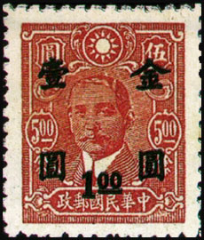 (D56.49)Definitive 056 Dr. Sun Yat-sen and Martyrs Issues Surcharged in Gold Yuan (1948)