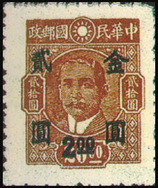 (D56.50)Definitive 056 Dr. Sun Yat-sen and Martyrs Issues Surcharged in Gold Yuan (1948)