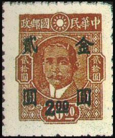 (常56.50)常056國父像先烈像改值「金圓」郵票