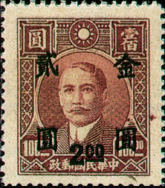 (D56.51)Definitive 056 Dr. Sun Yat-sen and Martyrs Issues Surcharged in Gold Yuan (1948)