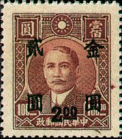 (常56.51)常056國父像先烈像改值「金圓」郵票