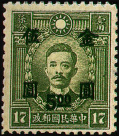 (D56.52)Definitive 056 Dr. Sun Yat-sen and Martyrs Issues Surcharged in Gold Yuan (1948)