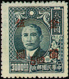 (D56.53)Definitive 056 Dr. Sun Yat-sen and Martyrs Issues Surcharged in Gold Yuan (1948)