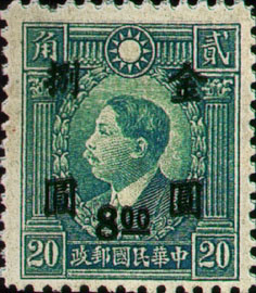 (D56.54)Definitive 056 Dr. Sun Yat-sen and Martyrs Issues Surcharged in Gold Yuan (1948)