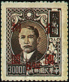 (D56.55)Definitive 056 Dr. Sun Yat-sen and Martyrs Issues Surcharged in Gold Yuan (1948)