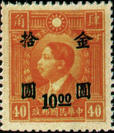 (D56.56)Definitive 056 Dr. Sun Yat-sen and Martyrs Issues Surcharged in Gold Yuan (1948)
