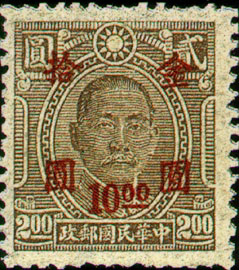 (D56.57)Definitive 056 Dr. Sun Yat-sen and Martyrs Issues Surcharged in Gold Yuan (1948)