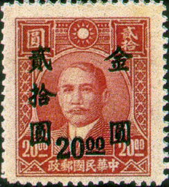 (D56.58)Definitive 056 Dr. Sun Yat-sen and Martyrs Issues Surcharged in Gold Yuan (1948)