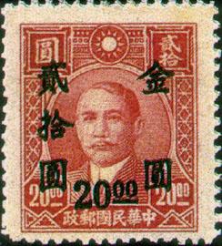 (常56.58)常056國父像先烈像改值「金圓」郵票