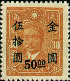 (D56.59)Definitive 056 Dr. Sun Yat-sen and Martyrs Issues Surcharged in Gold Yuan (1948)