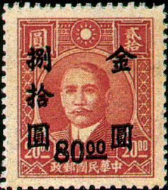 (D56.60)Definitive 056 Dr. Sun Yat-sen and Martyrs Issues Surcharged in Gold Yuan (1948)
