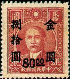 (常56.60)常056國父像先烈像改值「金圓」郵票