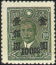 (D56.61)Definitive 056 Dr. Sun Yat-sen and Martyrs Issues Surcharged in Gold Yuan (1948)