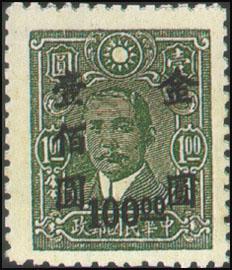 (常56.61)常056國父像先烈像改值「金圓」郵票
