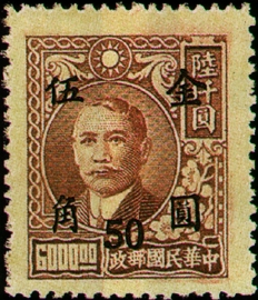 (D56.62)Definitive 056 Dr. Sun Yat-sen and Martyrs Issues Surcharged in Gold Yuan (1948)