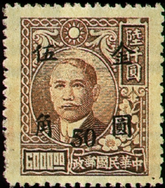 (D56.63)Definitive 056 Dr. Sun Yat-sen and Martyrs Issues Surcharged in Gold Yuan (1948)