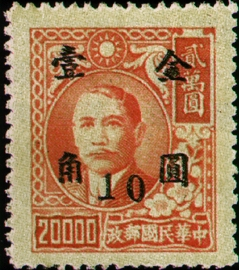 (D56.64)Definitive 056 Dr. Sun Yat-sen and Martyrs Issues Surcharged in Gold Yuan (1948)